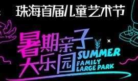 珠海首届儿童艺术节全面开启!7月20日,能玩能看又能学~