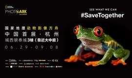 国家地理动物影像方舟Photo Ark ——中国首展