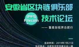 安徽省区块链俱乐部IPFS/Filecoin技术论坛-暨上海星际视界合肥行