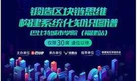 """2019 """"巴比特城市学院""""(福建站)首期区块链研修班"""