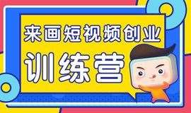 2019来画短视频创业特训营
