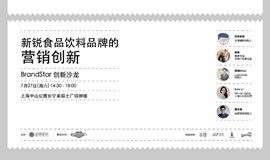 BrandStar��新沙��:新�J食品�Z�粼谶@�y色��~�料品牌的�I�N��新