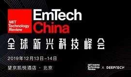 EmTech China 全球新兴科技峰会