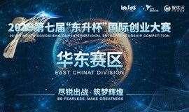 2019第七屆東升杯國際創業大賽—華東賽區正式開戰!