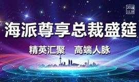 深圳茶聊会【高端人脉资源聚会PARTY 第40期】 2019年9月1日