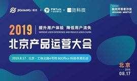 2019北京产品运营大会:提升用户体验,降低用户流失
