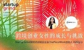 Startup Grind深圳:跨境創業女性的成長與挑戰,訪談硅谷企業OnePieceWork創始人及CEO Vickey Li