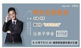 王峰、刘苏 趣记忆冠军记忆法全国公开课?济南站