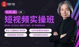 【抖音培训】抖音营销教父—杜子建《5G趋势●抖音实操班》