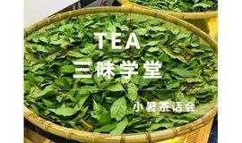说说你和茶的故事-------小暑茶话会