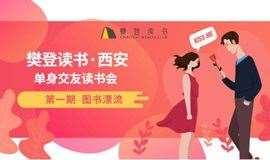 樊登读书·西安单身交友读书会第一期