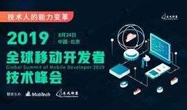 2019全球移動開發者技術峰會【技術人的能力變革】