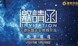 宁波北仑标杆企业交流会(2019年二期):宁波东盛集成电路元件有限公司