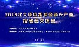 2019北大项目路演暨新兴产业投融资交流会