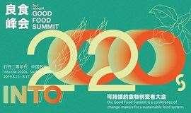 第三屆良食峰會 ——「打開二零年代」,可持續的食物創變者大會