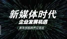8.03,互联网新时代,企业狠抓发展机遇《青年创客跨界交流会》
