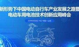 新形势下中国电动自行车产业发展之路暨电动车用电池技术创新应用峰会