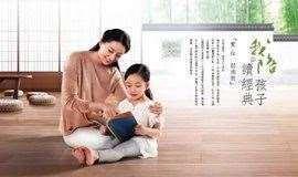 【樊登读书】#我陪孩子读经典#第2期丨共享孩子成长瞬间,让阅读成为沟通纽带