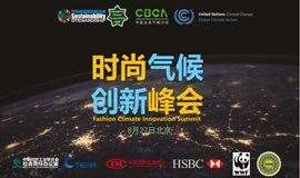 中国气候创新时尚峰会Climate & Innovation ? Fashion Summit