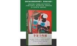 【樊榕书音-安安儿童康复分场】第4期读书沙龙 -《非暴力沟通》中