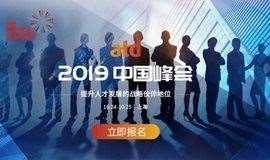 国际人才发展大会:2019ATD中国峰会——提升人才发展的战略伙伴地位