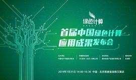 首届中国绿色计算应用成果发布会