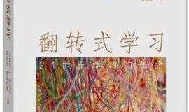 【45】期樊登读书.涪陵线下沙龙——《翻转式学习》