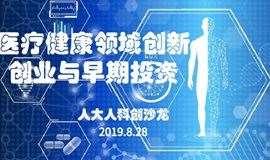 2019/8/28人大人科创沙龙(第102期)医疗健康领域创新创业与早期投资