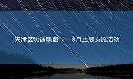 天津区块链联盟—8月主题交流活动