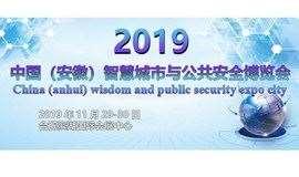 2019安徽安防展