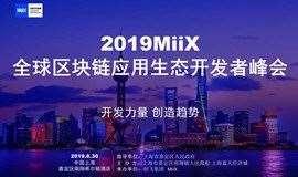 2019MiiX全球区块链应用生态开发者峰会
