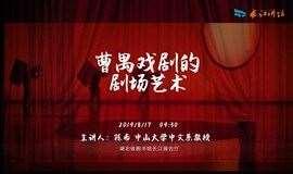 长江讲坛:曹禺戏剧的剧场艺术