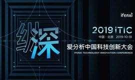 纵·深—2019 iTIC 爱分析 · 中国科技创新大会