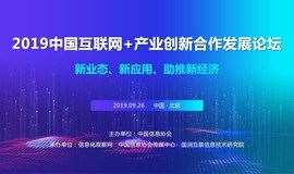 2019中国互联网+产业创新合作发展论坛