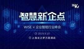 "WISE×企业智能行业峰会—智慧新""企""点"