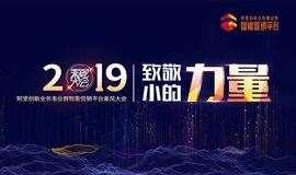 2019阿里创新事业群智能营销平台全国营销宣讲-上海站