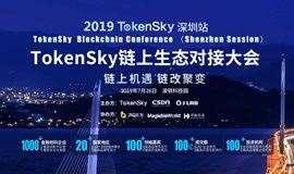 报名丨TokenSky深圳站——链上生态对接大会