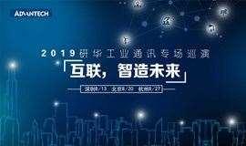 2019研华工业通讯专场巡演——杭州场