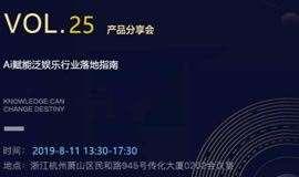 产品思享汇25期2019.8.11:Ai赋能泛娱乐行业落地指南