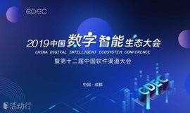 2019成都数字智能大会