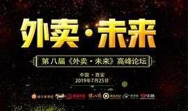 外卖 · 未来  高峰论坛【西安站】7月25日