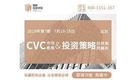 清科投资学院第7期主题课程:CVC市场格局和投资策略经典案例解析