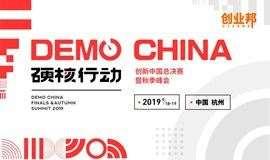 【硬核行動】2019創新中國總決賽暨秋季峰會