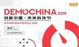 2019DEMO CHINA创新中国·未来科技节