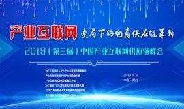 第三届中国产业互联网供应链峰会