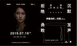 拒绝沉默,勇敢发声!| 伊藤诗织中国之行北京站