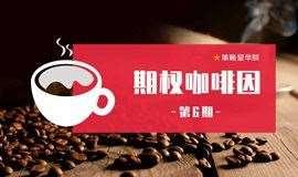 《期权咖啡因》系列沙龙 第6期