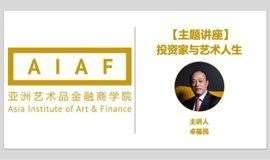 AIAF主题讲座——投资家与艺术人生