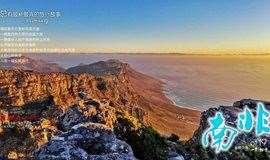 南非,一个让人心驰神往的地方——公益分享会