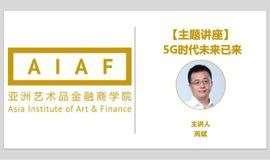 AIAF主题讲座——5G时代,未来已来